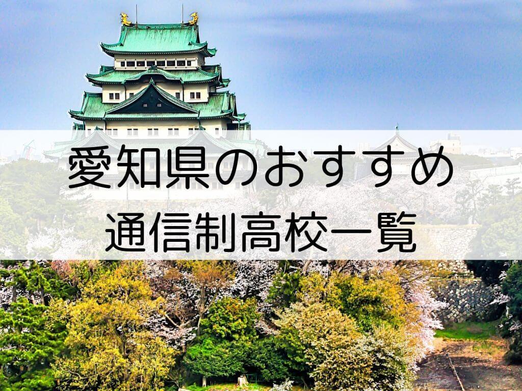 飛鳥未来高校 偏差値 名古屋